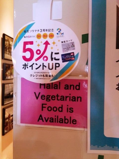 makanan halal amara di tokyo skytree