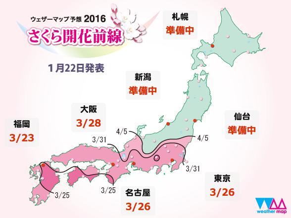 Perkiraan bunga sakura tokyo osaka kyoto 2016