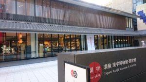 Merasakan Kanji Melalui Seni dan Benda! Bermain dan Belajar di Museum Kanji Kyoto