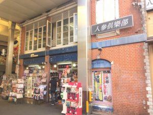Tempat Yang Cocok Untuk Berkunjung Para Pecinta Otaku di Jepang Usia 20-an. Tempat Terkenal antara Kyoto – Shinkyogoku-dori