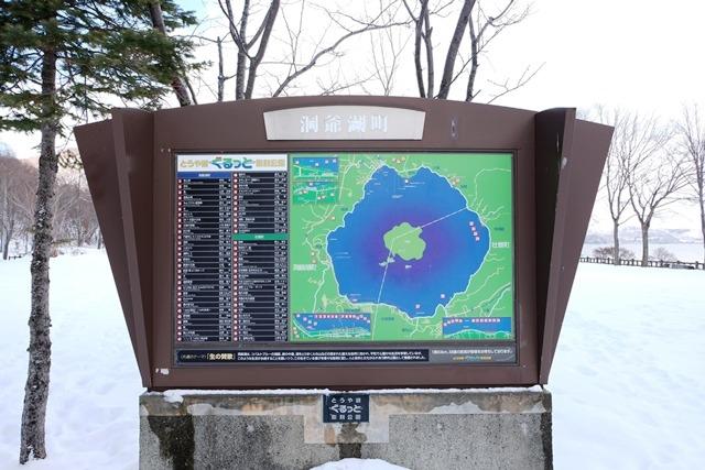 Peta Lokasi Danau Toya di Hokkaido